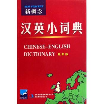 新概念汉英小词典(*新版)(精)