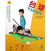 台球/阳光体育运动丛书