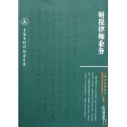 财税律师业务/上海市律师协会文库