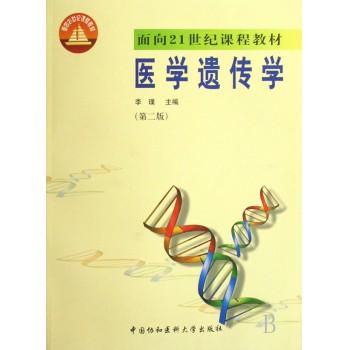 医学遗传学(面向21世纪课程教材)