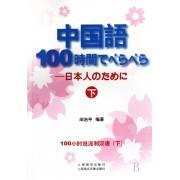 CD-R-MP3100小时说流利汉语<下>(附书)