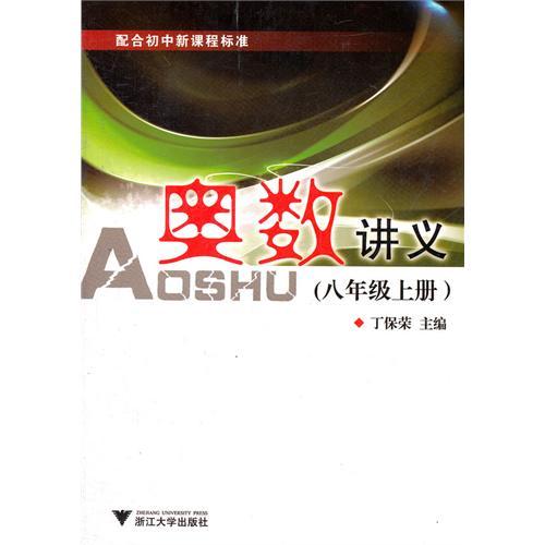奥数讲义(8年级上配合初中新课程标准)