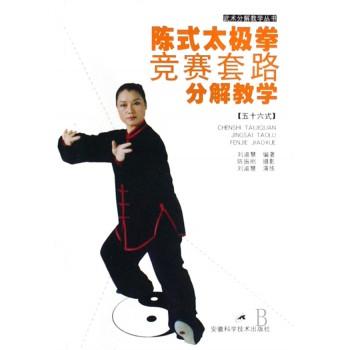 陈式太极拳竞赛套路分解教学(56式)