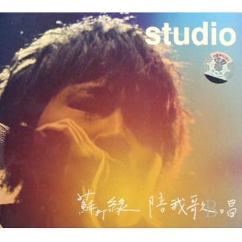 CD苏打绿陪我歌唱(2碟装)
