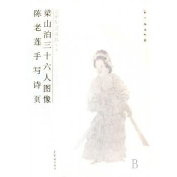 梁山泊三十六人图像陈老莲手写诗页(回风宦过眼录第2辑)
