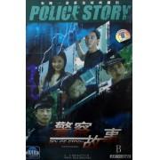 DVD警察故事<纸袋装>(5碟装)