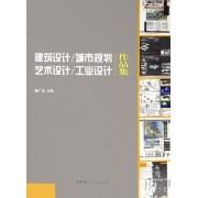 建筑设计\城市规划\艺术设计\工业设计作品集(精)