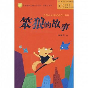 笨狼的故事/中国幽默儿童文学创作汤素兰系列