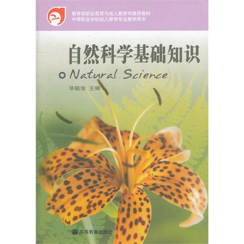 自然科学基础知识/教育部职业教育与成人教育司推荐教材