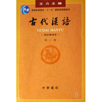 古代汉语(校订重排本3普通高等教育十一五***规划教材)