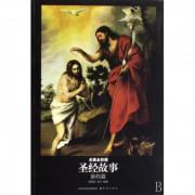 圣经故事(新约篇名画全彩版)