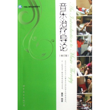 音乐治疗导论(附光盘修订版)