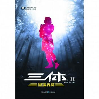 三体(Ⅱ黑暗森林)/中国科幻基石丛书
