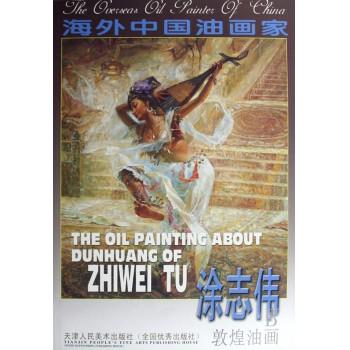 涂志伟敦煌油画/海外中国油画家