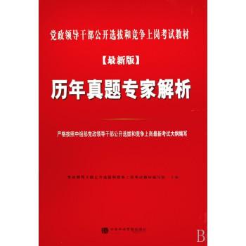 历年真题专家解析(*新版党政领导干部公开选拔和竞争上岗考试教材)