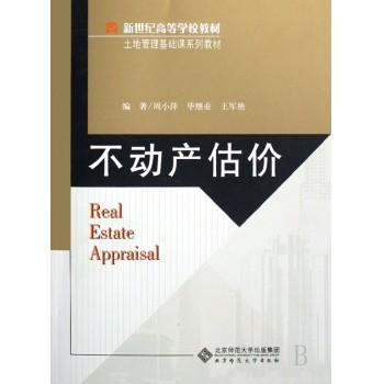 不动产估价(土地管理基础课系列教材新世纪高等学校教材)