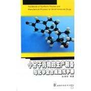小分子药物的生产制备与化学全合成路线手册(精)