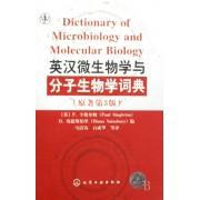 英汉微生物学与分子生物学词典(原著第3版)(精)