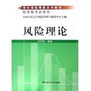 风险理论(精算师考试用书21世纪保险精算系列教材)