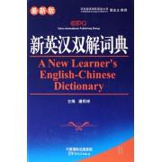 新英汉双解词典(最新版)(精)