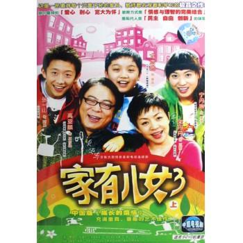 DVD家有儿女<3上>(4碟装)