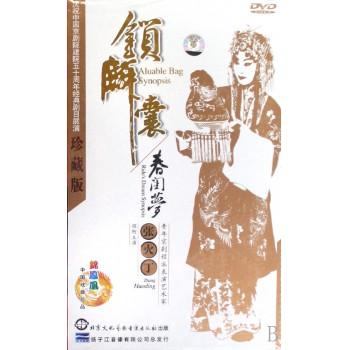 DVD京剧解麟囊春闺梦<珍藏版>(3碟装)/锦凤凰中国戏曲珍品