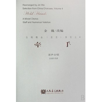牵手(混声合唱五线谱与简谱)/合唱精品活页系列
