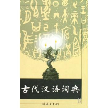 古代汉语词典(精)