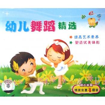 VCD小e点幼儿舞蹈精选(4碟装)