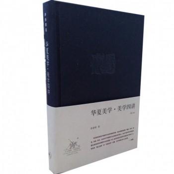华夏美学美学四讲(增订本)(精)/李泽厚集