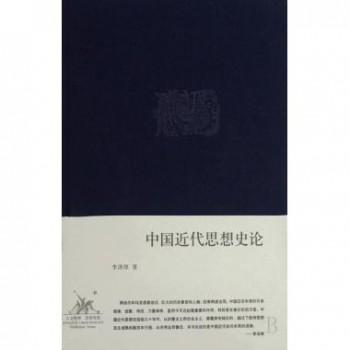 中国近代思想史论(精)/李泽厚集