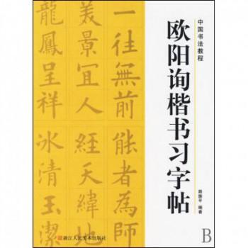 欧阳询楷书习字帖/中国书法教程