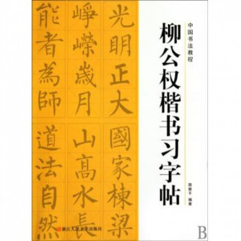 柳公权楷书习字帖/中国书法教程