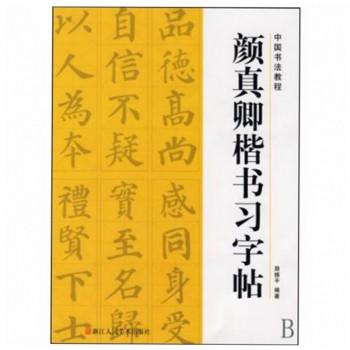 颜真卿楷书习字帖/中国书法教程