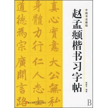 赵孟頫楷书习字帖/中国书法教程