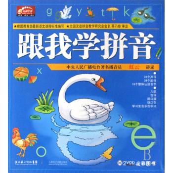 VCD跟我学拼音(2碟附书)