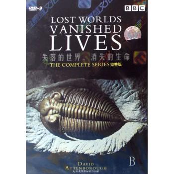DVD-9失落的世界消失的生命(完整版)