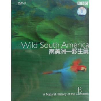 DVD-9南美洲野生篇(3碟装)