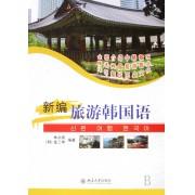 新编旅游韩国语