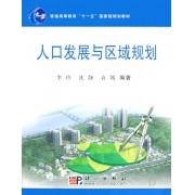 人口发展与区域规划(普通高等教育十一五国家级规划教材)