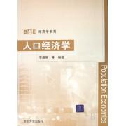 人口经济学/B & E经济学系列