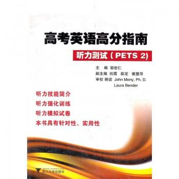 高考英语高分指南(附光盘听力测试PETS 2)