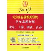 2009地方公务员录用考试历年真题新解(北京上海浙江江苏)