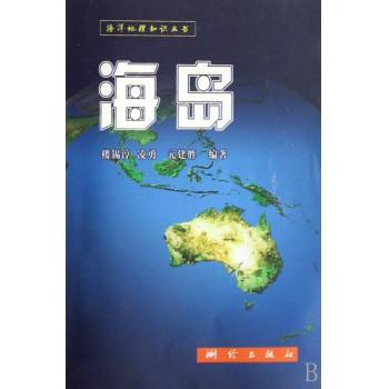 海岛/海洋地理知识丛书