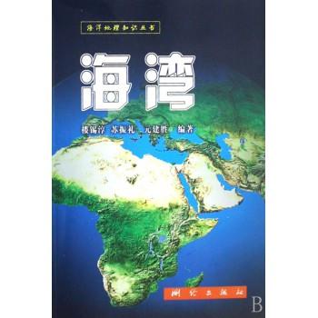 海湾/海洋地理知识丛书