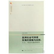 亚洲社会可持续发展的策略与实践--人口性别与城市研究(2007)/上海论坛丛书