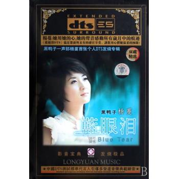 CD-DTS黑鸭子杨蔓蓝眼泪(2碟装)