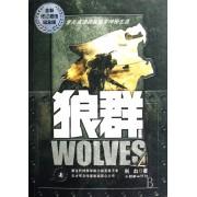 狼群(上全新修订超值纪念版)