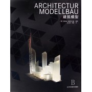 建筑模型(精)