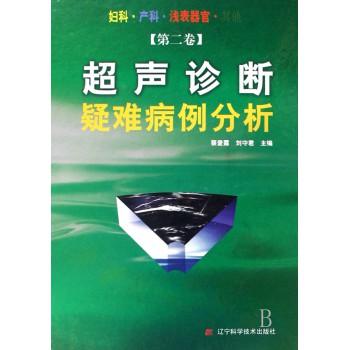 超声诊断疑难病例分析(第2卷)(精)